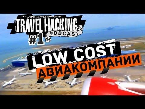 Как искать дешевые авиабилеты